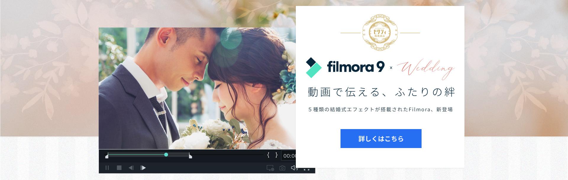 Filmora wedding