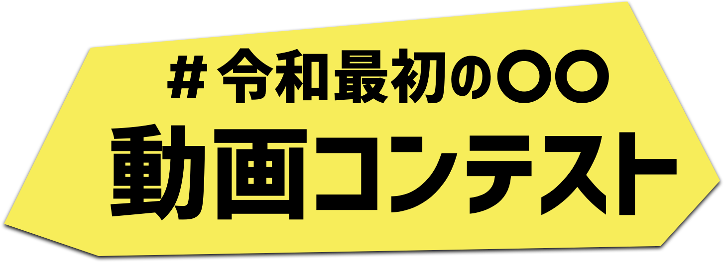 filmora動画コンテスト