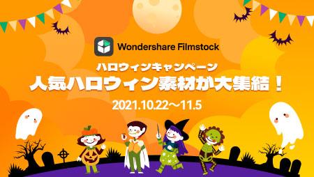 【Filmstock】ハロウィンキャンペーン