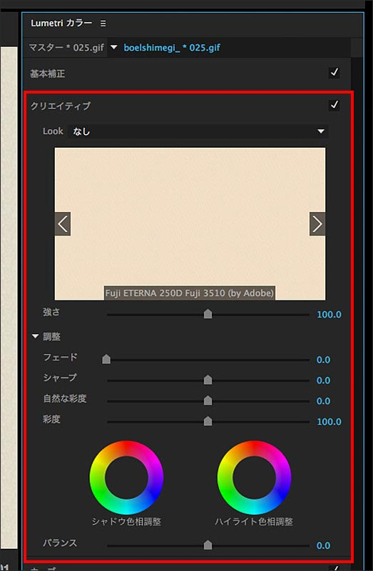 カラーグレーディングの適用