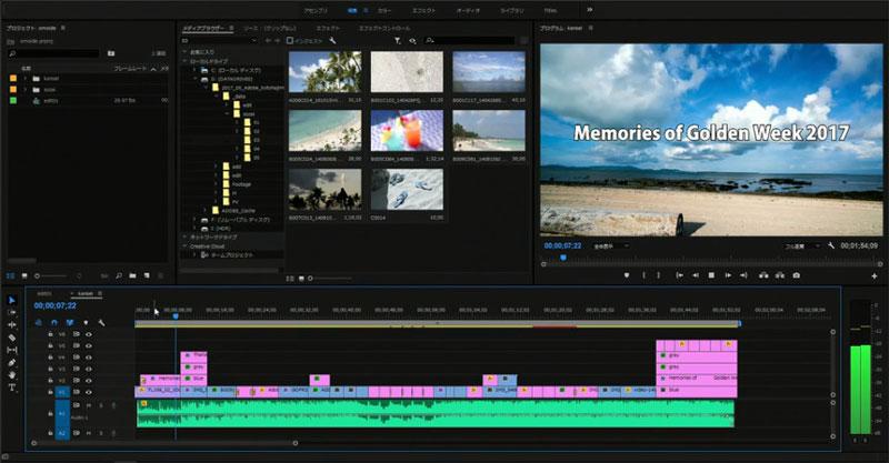 Premiere Pro CS6 特徴