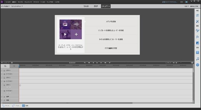 Adobe Premiere Elementsエキスパートモードの設定