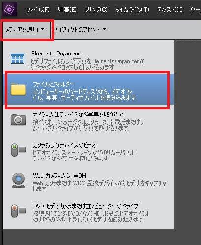 Adobe Premiere Elements動画ファイルの読み込み