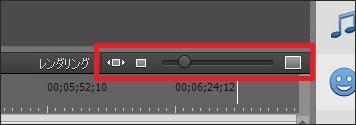 Adobe Premiere Elementsタイムライン表示の拡大・縮小