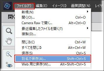 Adobe Premiere Elements編集した動画の確認と保存
