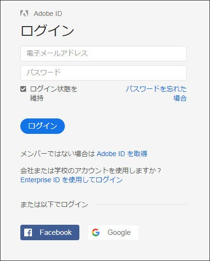 Adobe Premiere Pro Adobe IDの登録