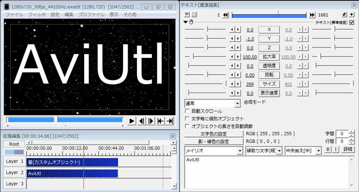 動画編集ソフトAviUtl