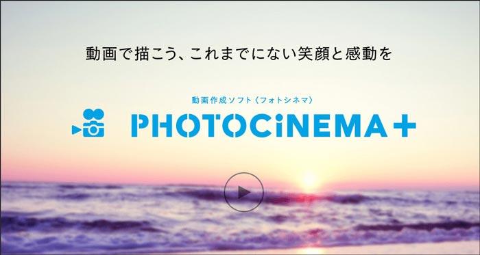 動画編集ソフトPhotoCinema