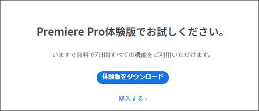 Adobe Premiere Pro(無料体験版)をダウンロード