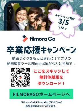 FilmoraGo 卒業応援キャンペーン