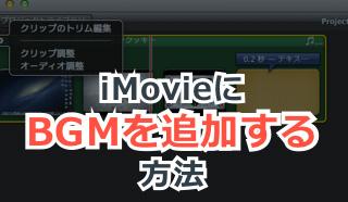 iMovie音楽:iMovieにBGMを追加する方法