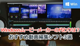Windowsムービーメーカーの代わりの動画編集ソフトのおすすめ