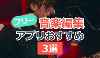 フリー音楽編集アプリおすすめ3選!