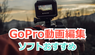 GoPro編集ソフト:GoProで撮影した動画を編集する一番良いソフトとは!