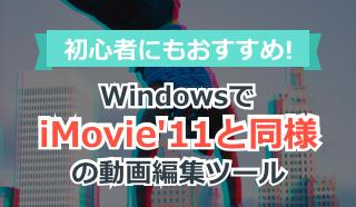 初心者にもおすすめ!WindowsでiMovie'11と同様の動画編集ツール