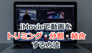 iMovieで動画をトリミング・分割・結合する