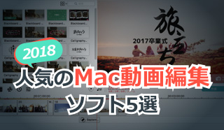 Mac動画編集:2019年版人気のMac動画編集ソフト5選