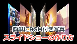 スライドショーの作り方:簡単にBGM付き写真スライドショーを作成
