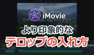 iMovieでより印象的なテロップの入れ方