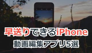 iPhone(iPhone X/8/8 Plusを含む)で早送りできる動画編集アプリ5選