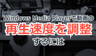 Windows Media Playerで動画の再生速度を調整するには