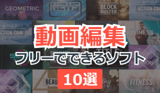 動画編集がフリーでできるソフト10選【2018最新動画編集ソフトまとめ】
