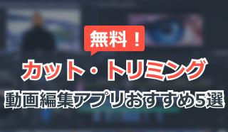 【無料】カット・トリミングができるおすすめ動画編集アプリ5選