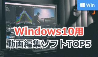 Windows10用 動画編集ソフトTOP5