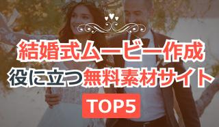 結婚式ムービー素材・結婚式の余興ムービーで使える無料素材サイトTop5