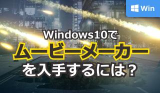 Windows10でムービーメーカーをダウンロードするには?