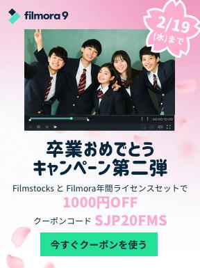 Filmora 卒業おめでとうキャンペーン