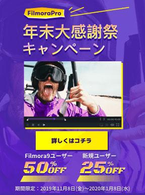FilmoraPro 年末大感謝祭キャンペーン
