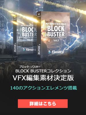 BlockBusterコレクションVol1(爆発/爆煙/稲妻/銃痕)