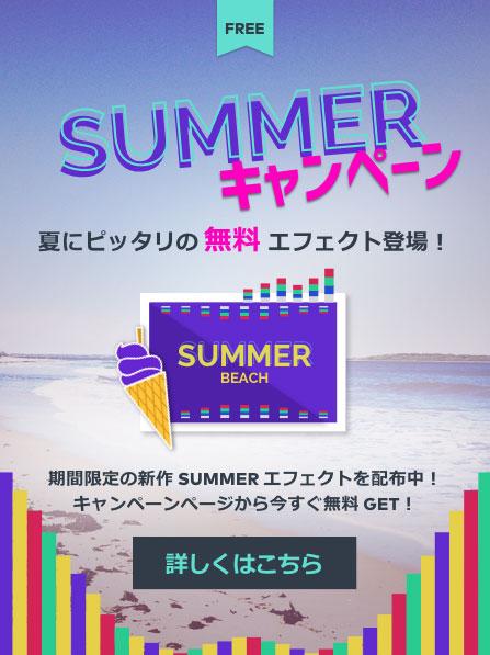 【SUMMERキャンペーン】Filmoraをシェアして夏にピッタリの最新エフェクトを今すぐ無料GET!