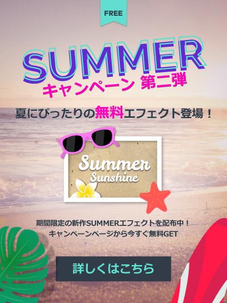 SUMMERキャンペーン・第二弾