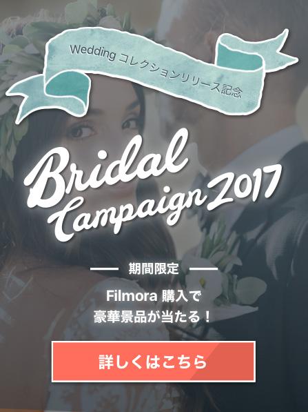 【weddingキャンペーン】キャンペーン期間中にFilmoraをご購入の方へ抽選で豪華景品をプレゼント!