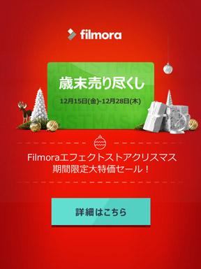 Filmoraクリスマス期間限定大特価セール!