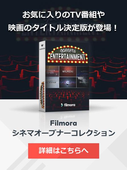 Filmoraシネマオープナーコレクション