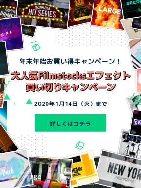 Filmstocks 年末年始お買い得キャンペーン