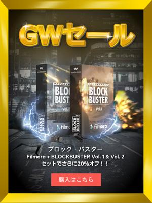 GWセール・人気VFX素材BlockBusterコレクションが20%OFF!