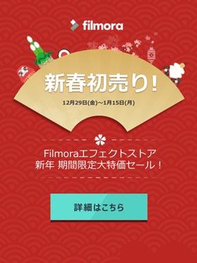 Filmora新年期間限定大特価セール!