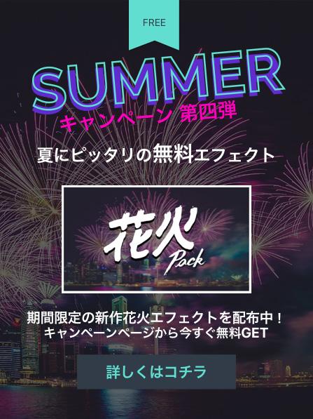 【第四弾!SUMMERキャンペーン】Filmoraをシェアして夏にピッタリの最新エフェクトを今すぐ無料GET!