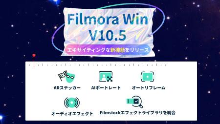Filmora Windows V10.5登場