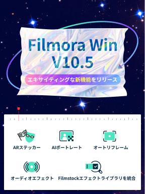Filmora Windows版10.5登場