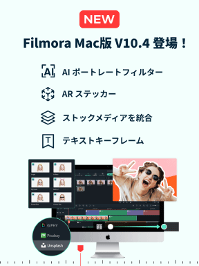 Filmora Mac版10.4登場