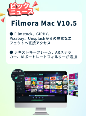 Filmora Mac版10.5登場