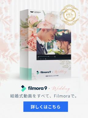 新製品Filmora9×Wedding