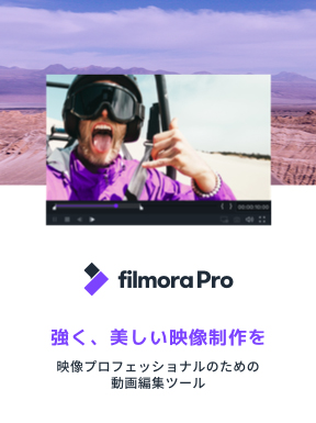 Wondershare FilmoraPro