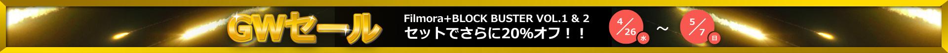Filmora GWセール・人気VFX素材BlockBusterコレクションが20%OFF!