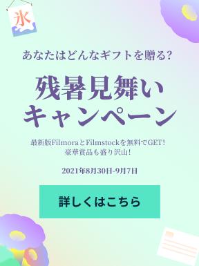 Wondershare Filmora残暑見舞いキャンペーン